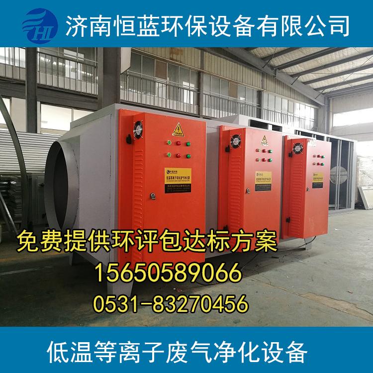图为农药厂废气处理设备中的低温等离子废气净化器
