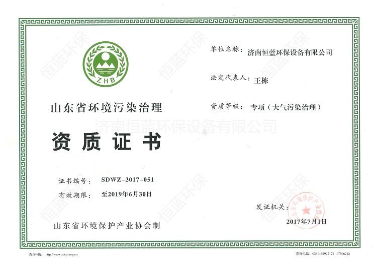 山东省环境污染治理资质证书-正本