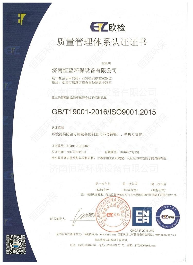 欧检ISO9001质量体系认证证书-中文