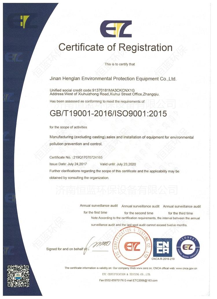 欧检ISO9001质量体系认证证书-英文
