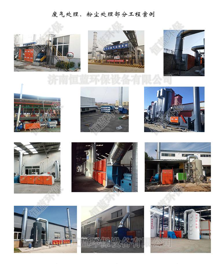 恒蓝环保公司部分工程案例图片